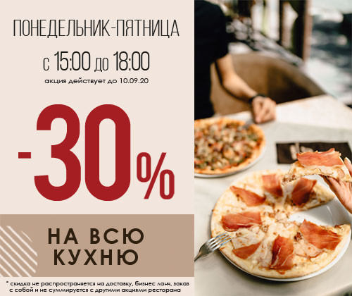 -30% на всю кухню