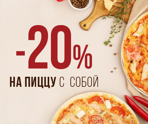 Пицца с собой